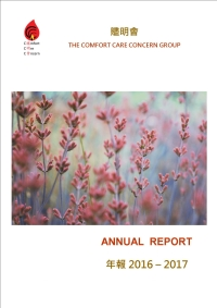 Annual Report 2016-17 update_at_27April